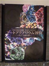 「アートアクアリウム展 2013」に行って来ました!