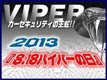 『8.18バイパーの日』キャンペーン開催します!