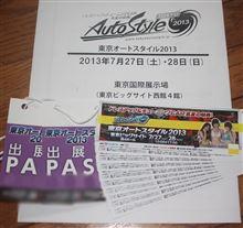 7/27・28東京オートスタイルチケット