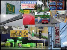 宇都宮市内のコイン洗車場を全部回ってみました!!ヽ(・∀・ )ノ