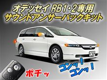 RB1・2系オデッセイ専用品追加!