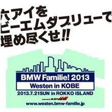 明日はBMW Familie Westen!!