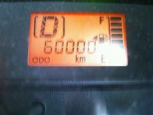60000キロ・・・