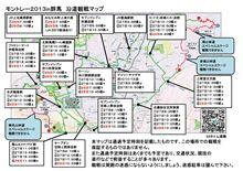 全日本ラリーモントレー2013in群馬 沿道通過予定マップをセブンイレブンのネットプリントで出力できるようにしました