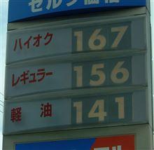 ガソリン値上がり・・・