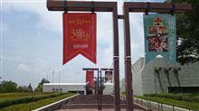 新しい年代観(国立歴史民俗博物館)