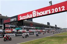 Road to 鈴鹿8耐