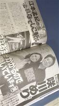 週刊実話 8/1号