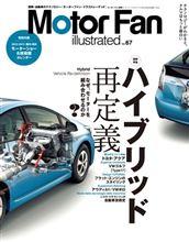 【書籍】Motor Fan illustrated vol.67~ハイブリッド再定義~