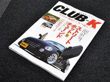 軽スポーツカー雑誌 CLUB-K 本日発売!