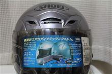 バイク用新ヘルメット購入