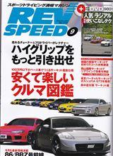 REV SPEED 9月号(No.273)