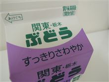 ぶどう牛乳キタ━━ヽ(゚∀゚ )ノ━━!!!!