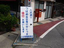 木曽福島の面白い看板