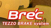 Bre'c ~TEZZO BRAKE system~ 革新的なブレーキパッドが登場します。