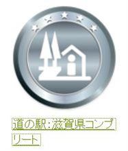 滋賀県「道の駅」コンプリート