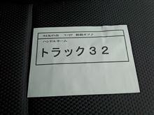 32友の会箱根オフ初参加(^^*)