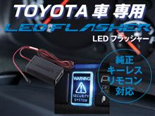 LED FLASHER for TOYOTA の続き