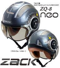 スクーター用のヘルメットが届きました。