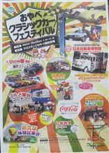 旧車イベント紹介、第2回おやべクラシックカーフェスティバル2013年10月20日 富山県小矢部市