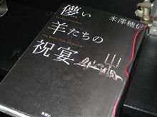ちょっと暗めの娯楽小説~ブラックミステリー!!