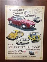 金沢クラシックカーミーティング