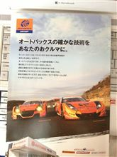 SuperGT in SUGO ラウンド4