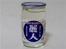 カップ酒298個目 麗人銀華カップ 麗人酒造【長野県】