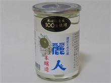 カップ酒299個目 麗人本醸造カップ 麗人酒造【長野県】