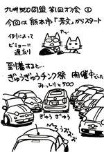 第1回九州チンクエチェント同盟オフ会レポ(1)