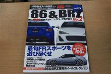 86、BRZ ハイパーレブ発売
