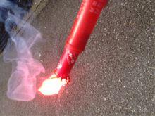 伊勢湾岸自動車道のアレから学ぶ事:発煙筒を炊きました