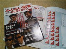 あぶない刑事DVDコンプリート