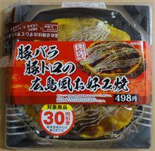 sunkus 豚バラ豚トロの広島風お好み焼