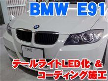 BMW 3シリーズ(E91)にLEDやコーディング
