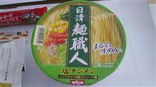日清 麺職人 塩タンメン