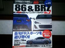 ハイパーレブ Vol.173 86&BRZ No.2