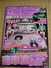 あの雑誌を買ってみた!!