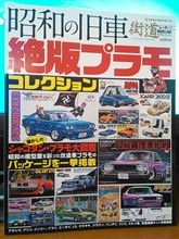 昭和の旧車 絶版プラモコレクション