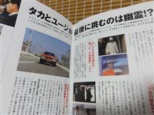 車庫の中の引出しの三段目の日記帖 7/23-7/31版