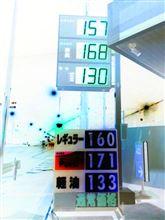 ガソリン価格が・・・