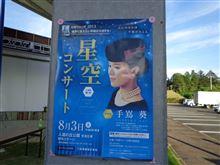 ★岐阜・八百津・人道の丘公園★杉原ウィーク2013★星空コンサートへ行ってきました