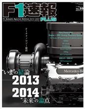"""【書籍】F1速報PLUS Vol.33 『""""いま""""の結論2013 """"未来""""の論点2014』"""