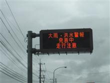 大雨洪水警報の中のプチオフww