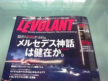 LEVOLANT9月号に開催レポートが掲載されました!