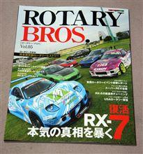 ROTARY BROS.を買いました(・∀・)