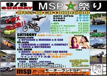 9月8日  MSP夏祭りだよ!