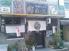 うなぎ 南風 内町店