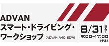 8/31アドバンA40スマートドライビングワークショップ開催 #advan40