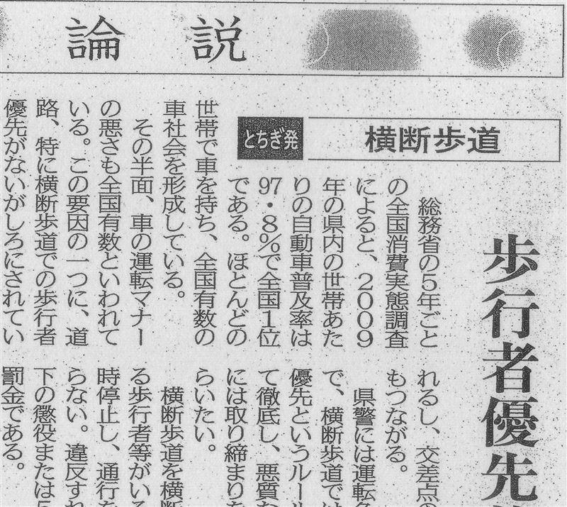 下野新聞 社説   「論説」 横断歩道 歩行者優先義務を守ろう